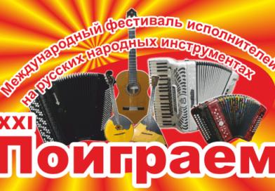 Международный фестиваль «ПОИГРАЕМ»
