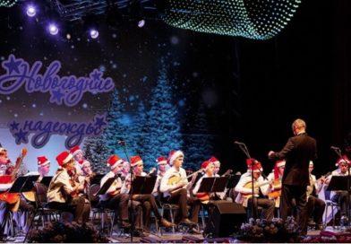 Концерт юных дарований «Новогодние надежды»